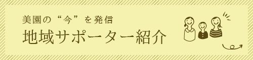 サポートメンバー紹介