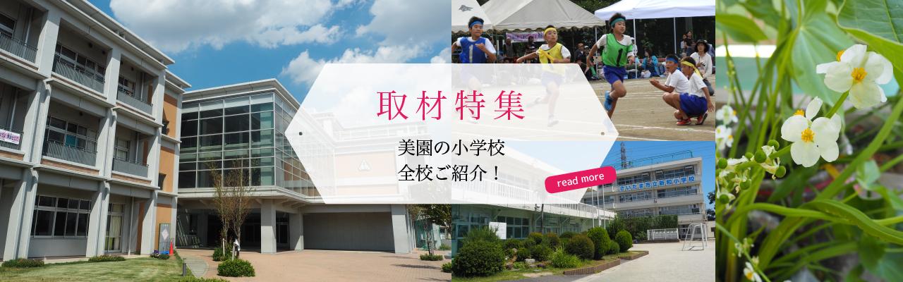 取材特集 美園の小学校全校ご紹介!