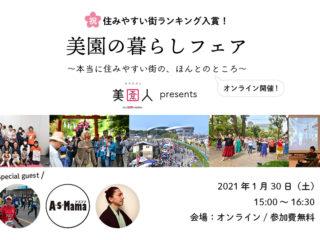 【1/30オンライン開催】祝!住みやすい街ランキング入賞『美園の暮らしフェア』