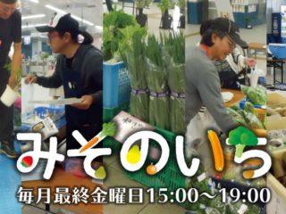 5月28日(金)「みそのいち」開催告知!