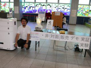【みそのいち】非対面販売ロボットが登場!